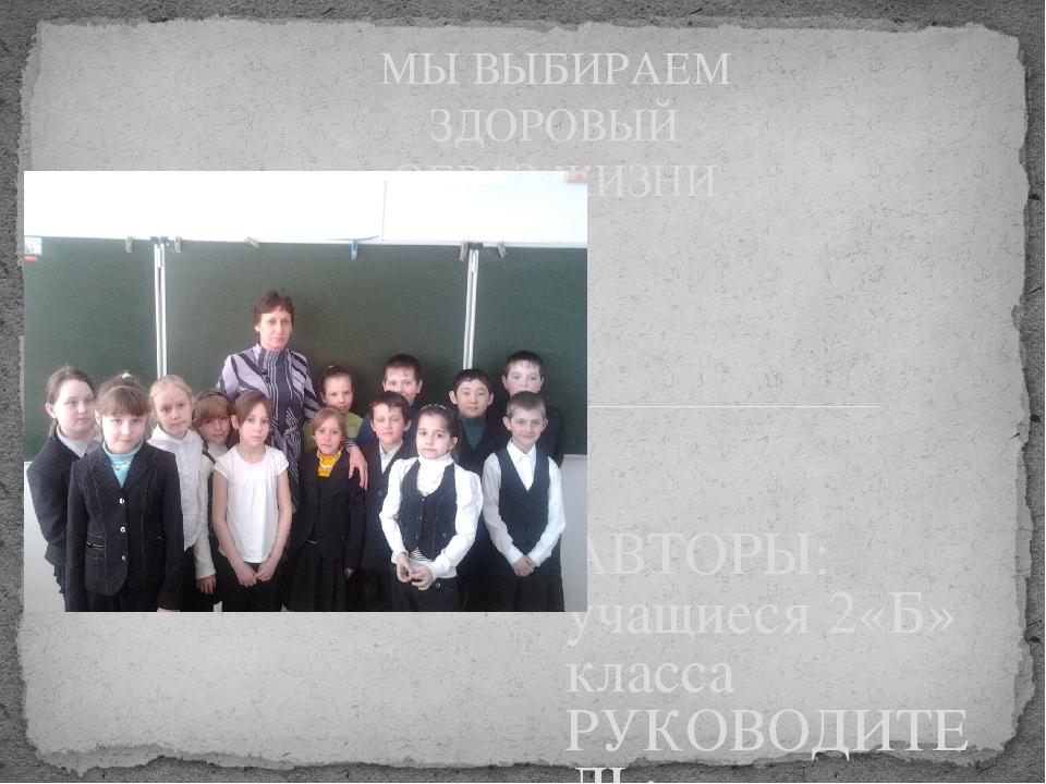 АВТОРЫ: учащиеся 2«Б» класса РУКОВОДИТЕЛЬ: учитель начальных классов Бредихин...