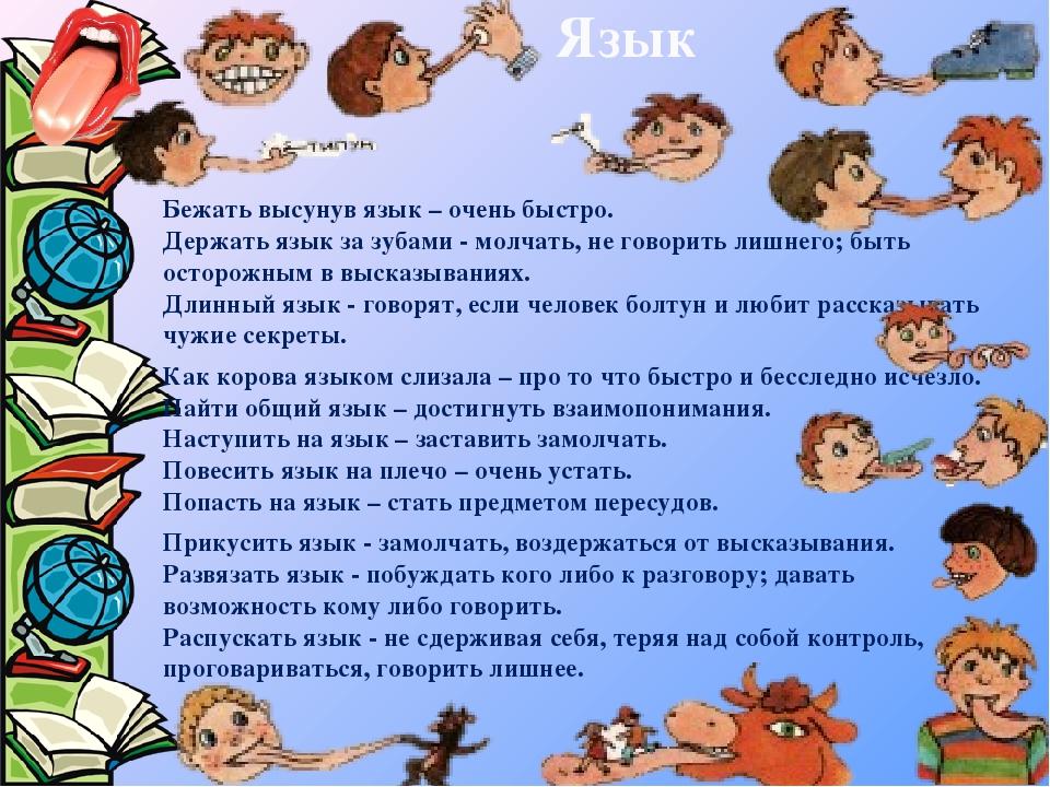 Фразеологизмы в картинках язык