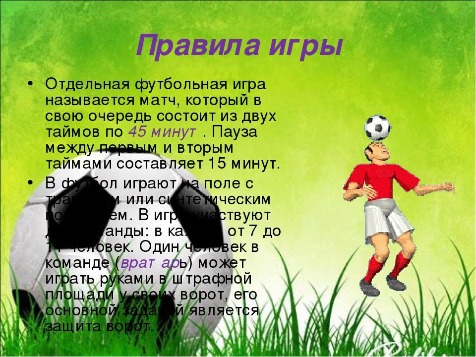Картинки правил игры в футбол