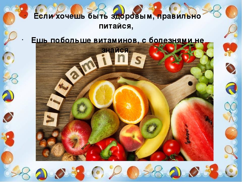 больше будь здоров витамины картинки что представляет