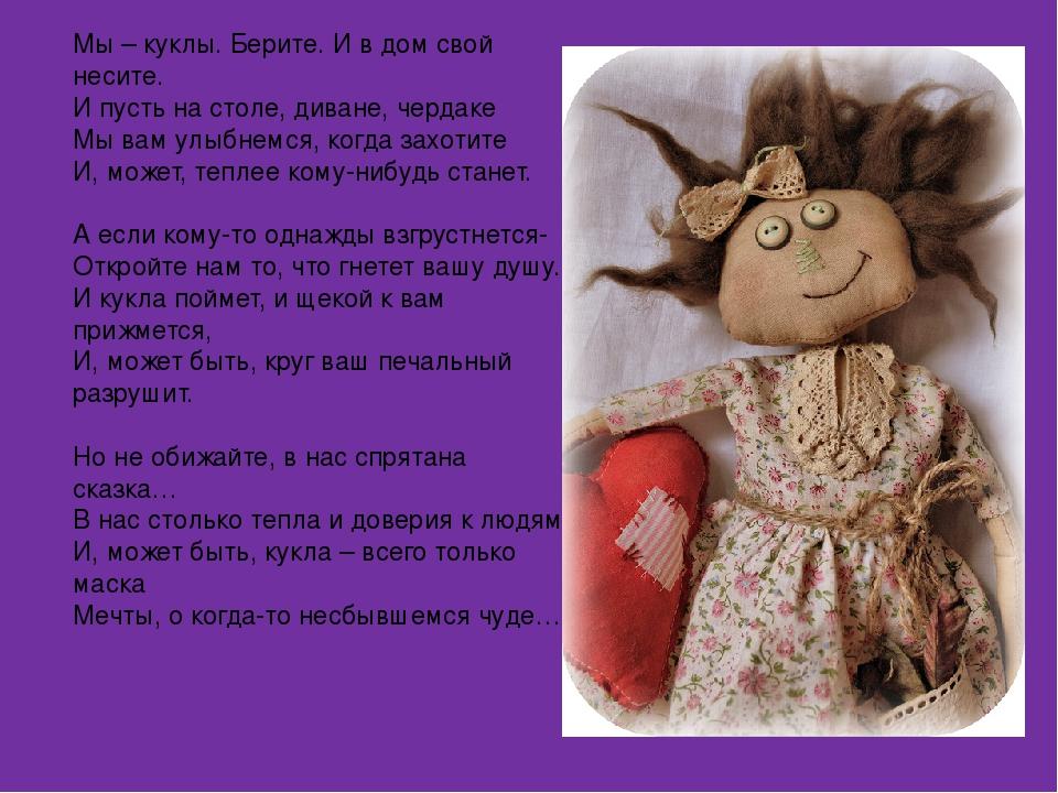 секрет, стихи к подарку кукла лучистые грибы