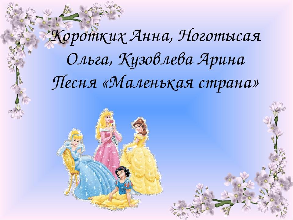 Коротких Анна, Ноготысая Ольга, Кузовлева Арина Песня «Маленькая страна»
