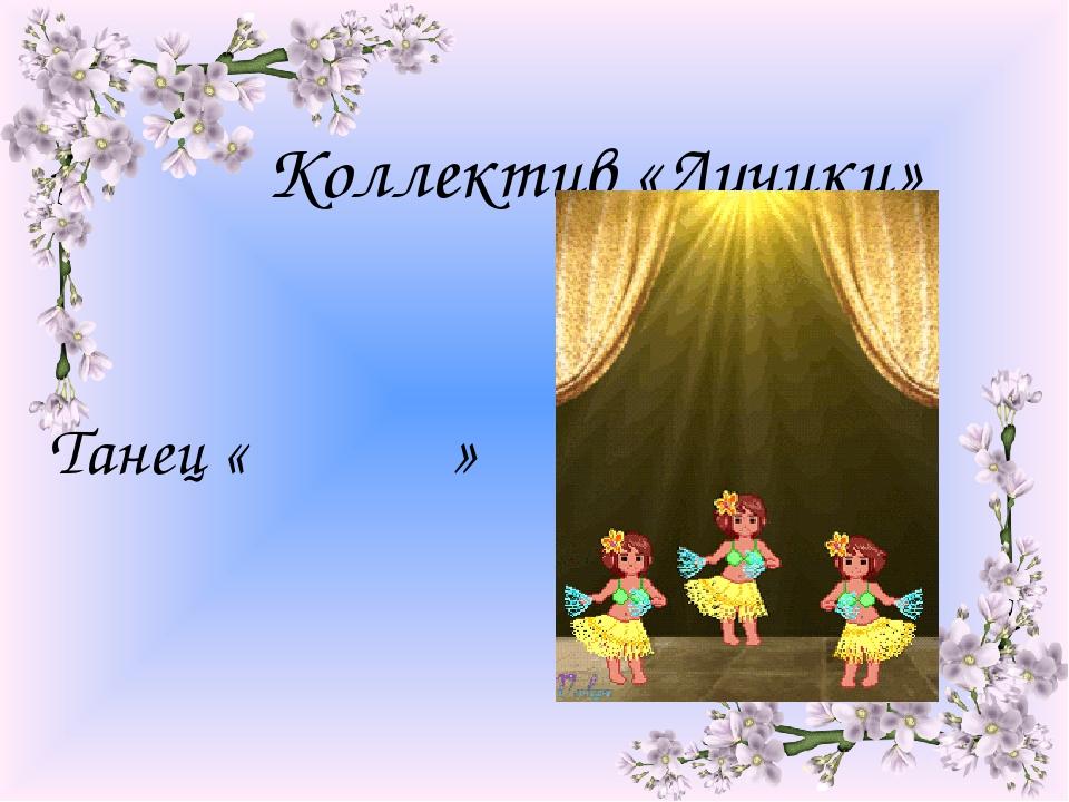 Коллектив «Лучики» Танец « »