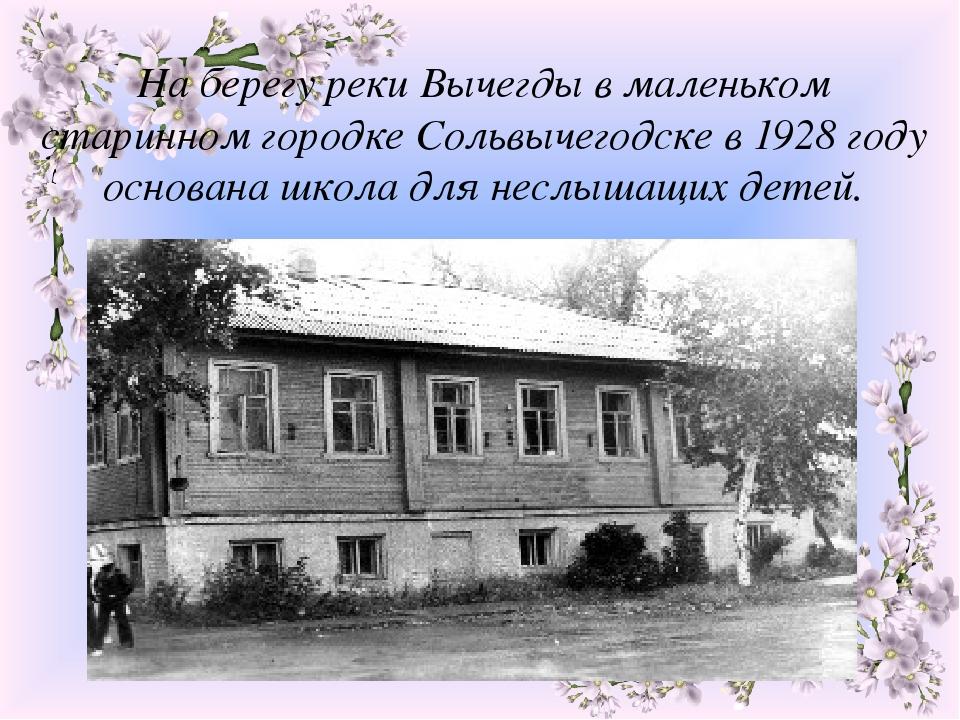 На берегу реки Вычегды в маленьком старинном городке Сольвычегодске в 1928 го...
