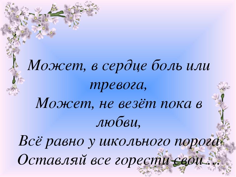 Может, в сердце боль или тревога, Может, не везёт пока в любви, Всё равно у ш...