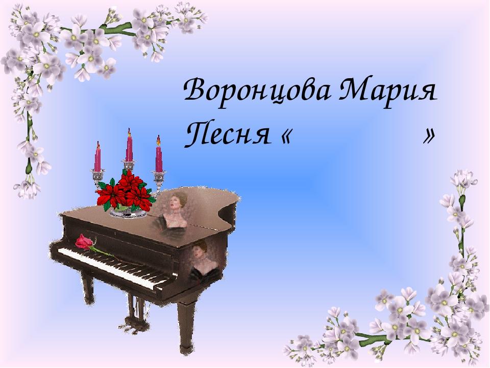 Воронцова Мария Песня « »