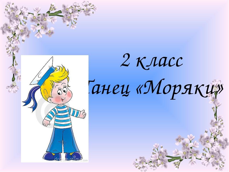 2 класс Танец «Моряки»