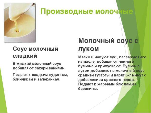 К чему подается соус молочный сладкий