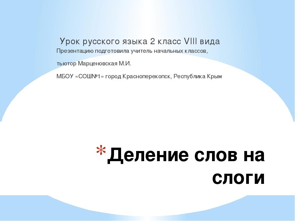 Презентация урока русского языка 2 класс деление слов на слоги