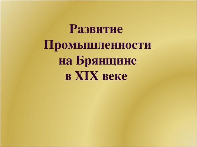История брянского края доклад с презентацией 8845