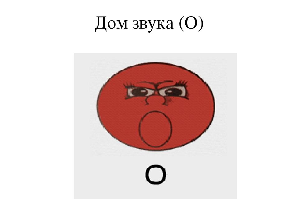 Дом звука (О)