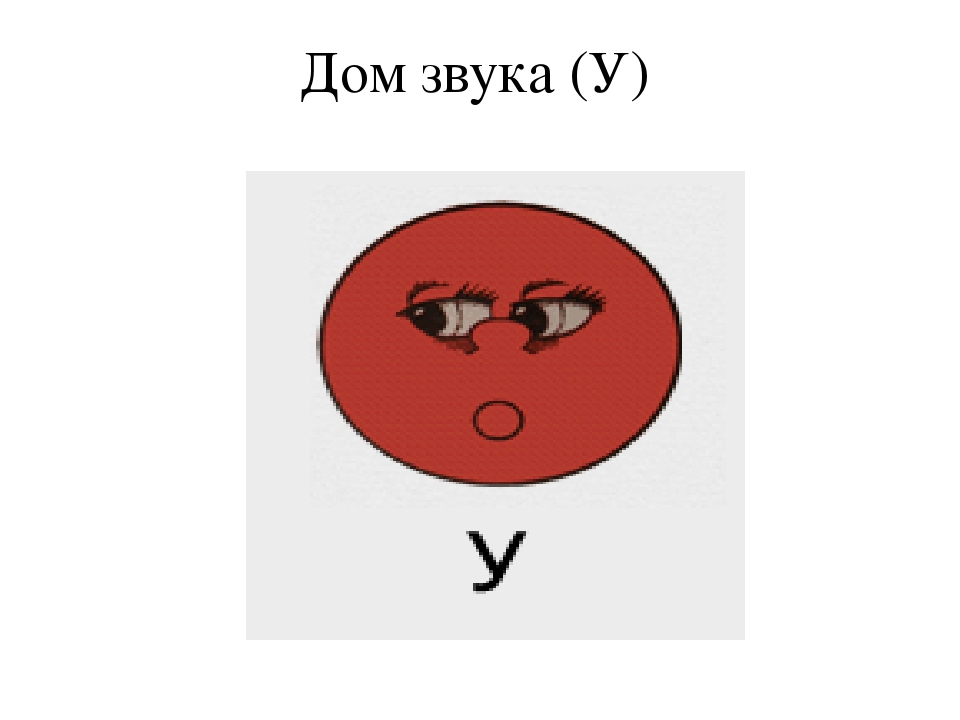 Дом звука (У)