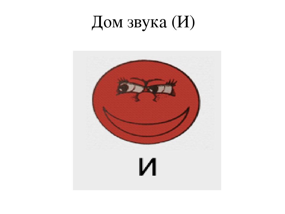 Дом звука (И)