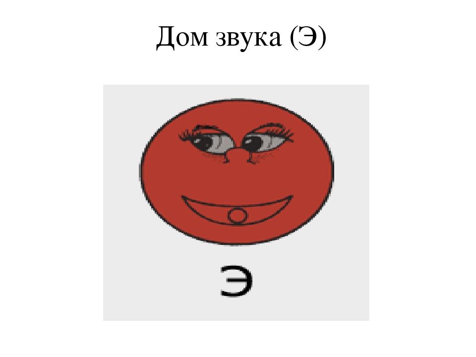 Дом звука (Э)