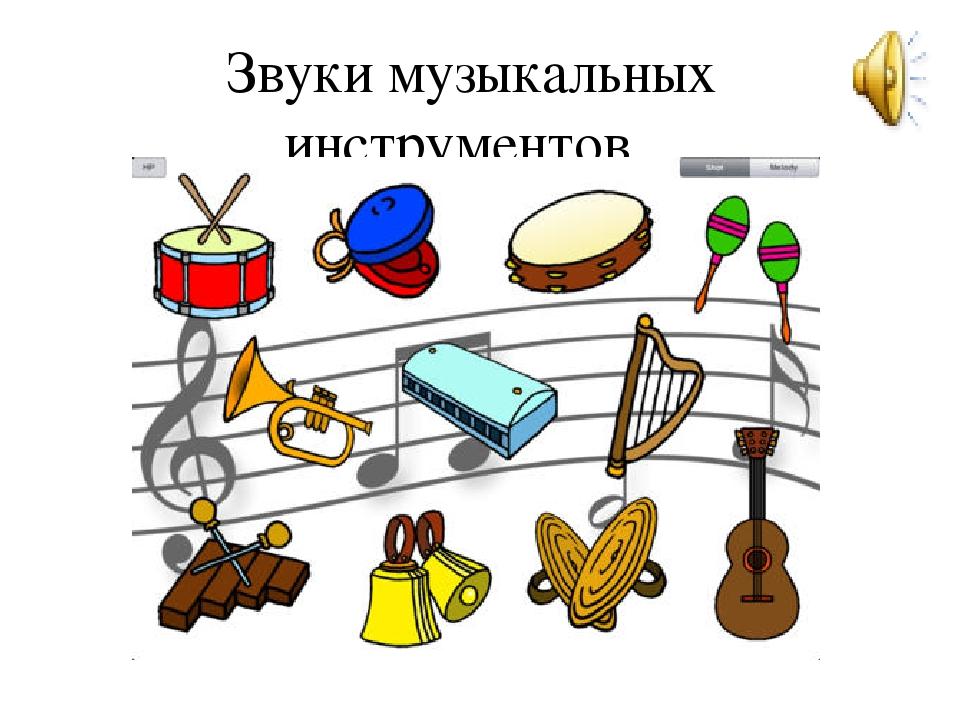 Звуки музыкальных инструментов .