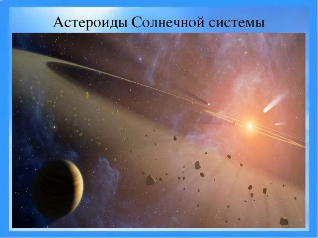 Картинки по астрономии на тему астероиды сустанон фирмы органон-фото
