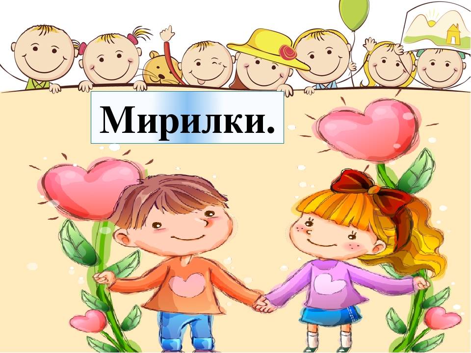 Картинка для детской мирилки