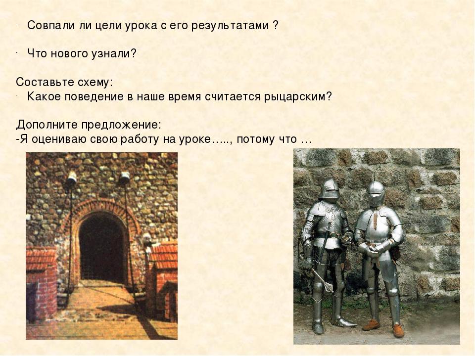 доклад на тему рыцарский замок