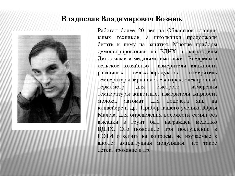 Владислав Владимирович Вознюк Работал более 20 лет на Областной станции юных...