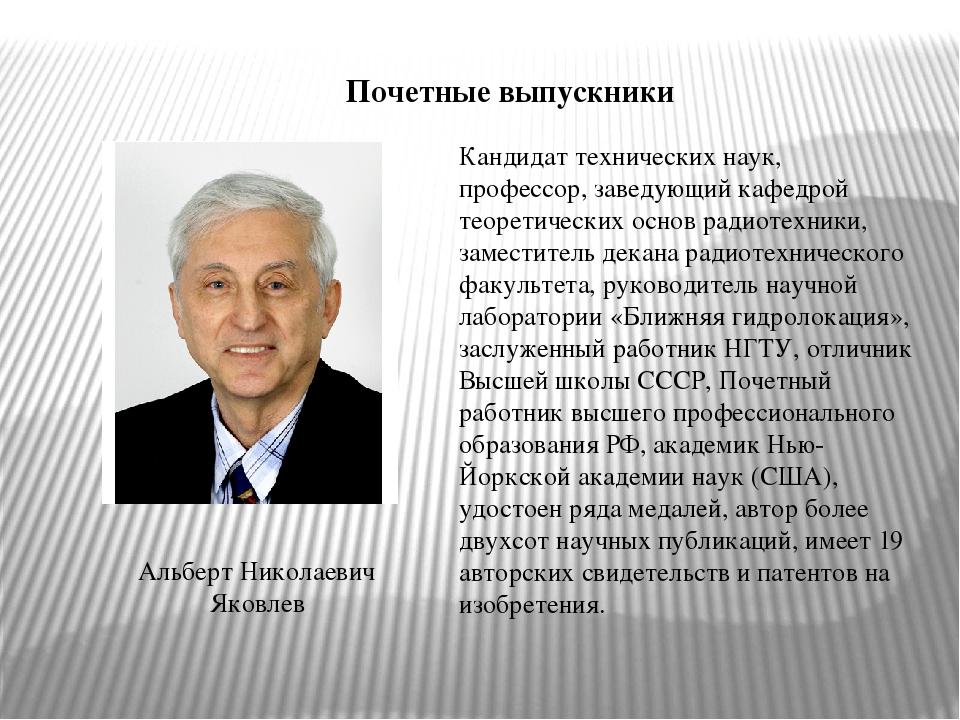 Почетные выпускники Альберт Николаевич Яковлев Кандидат технических наук, про...