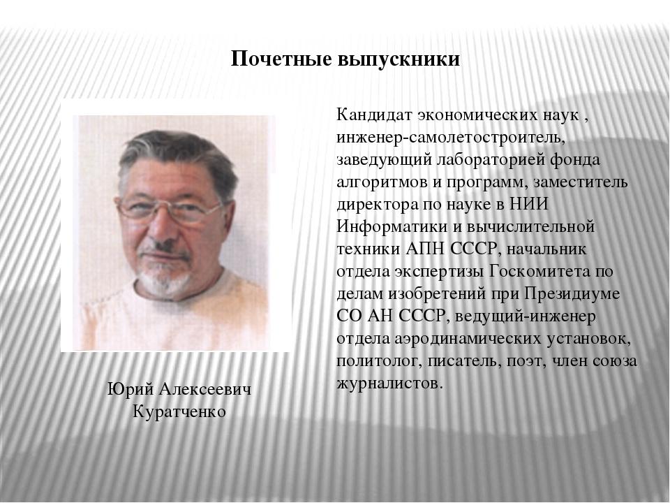 Почетные выпускники Юрий Алексеевич Куратченко Кандидат экономических наук ,...