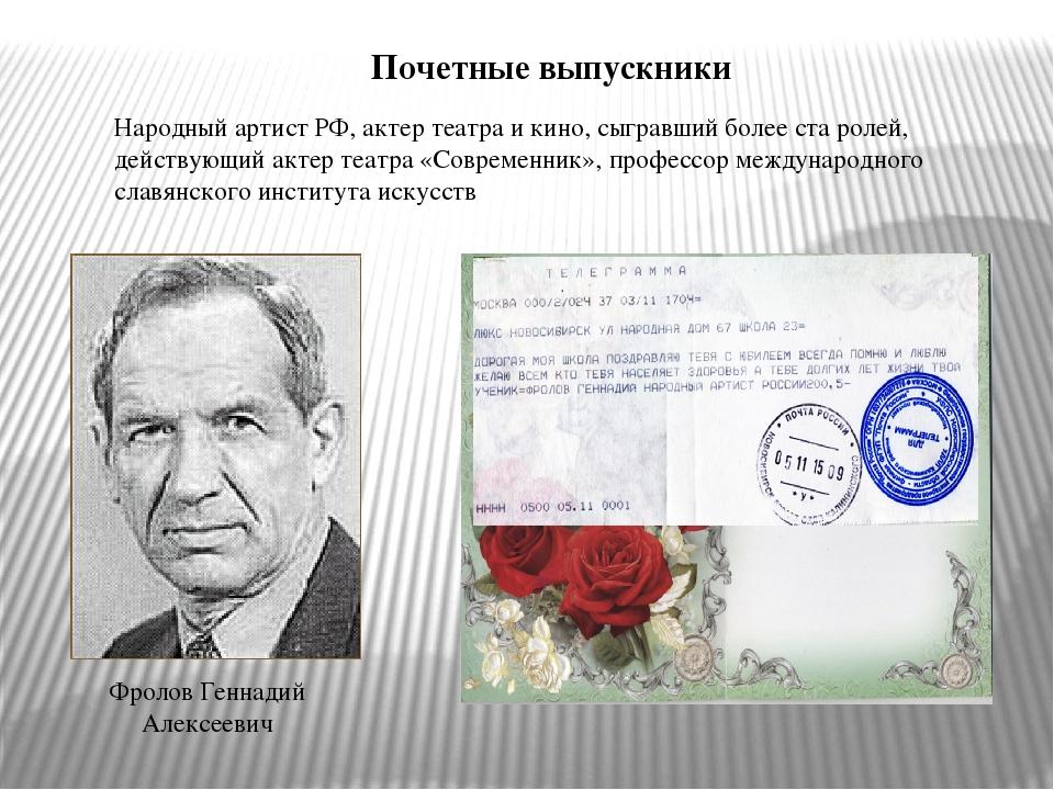 Почетные выпускники Народный артист РФ, актер театра и кино, сыгравший более...