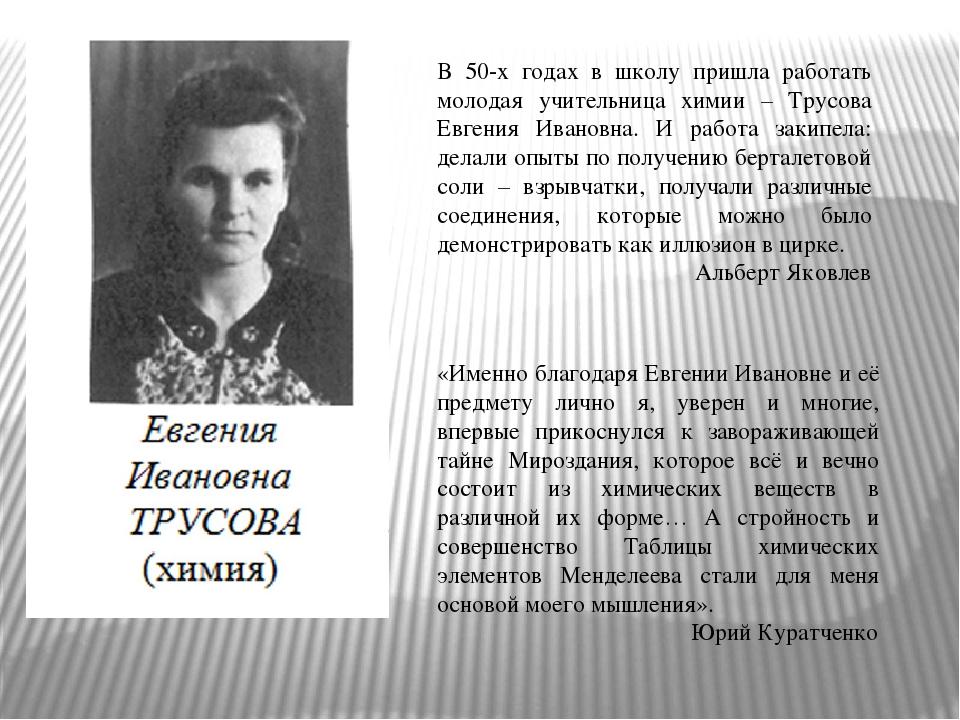 В 50-х годах в школу пришла работать молодая учительница химии – Трусова Евге...
