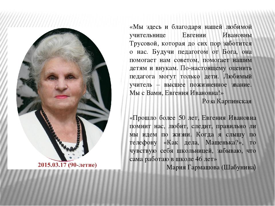 «Мы здесь и благодаря нашей любимой учительнице Евгении Ивановны Трусовой, ко...