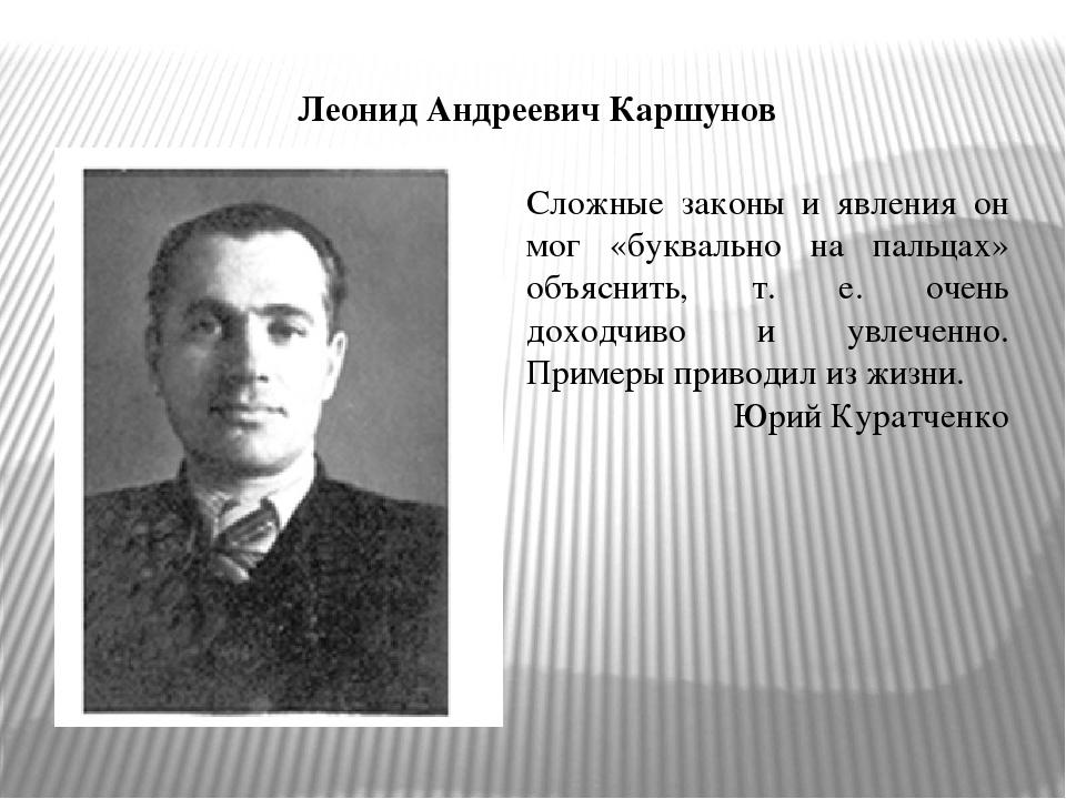 Леонид Андреевич Каршунов Сложные законы и явления он мог «буквально на пальц...