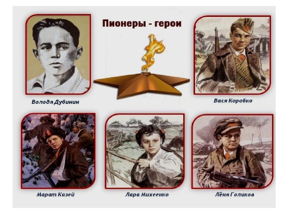 Для мамы, картинки пионеры герои великой отечественной войны