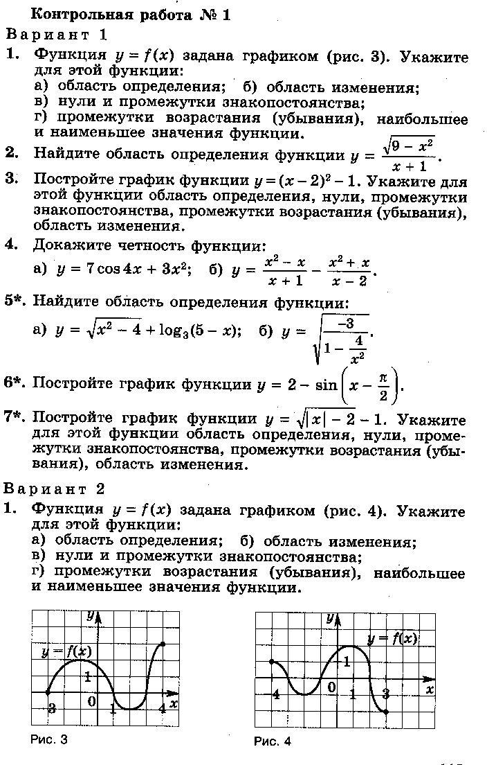 Гдз контрольных работ по алгебре 10-11 класс