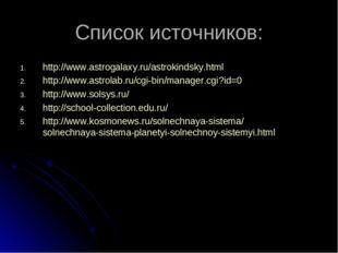 Список источников: http://www.astrogalaxy.ru/astrokindsky.html http://www.ast
