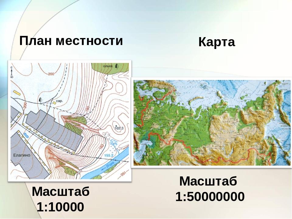 картинки на тему план и карта них запечатлена