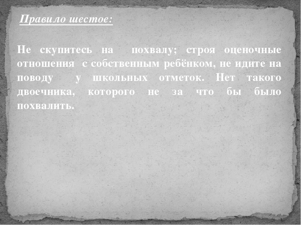 Правило шестое: Не скупитесь на похвалу; строя оценочные отношения с собствен...