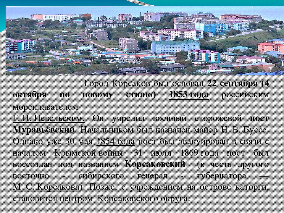 Картинки с видами г корсаков
