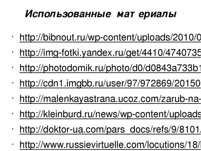 Использованные материалы http://bibnout.ru/wp-content/uploads/2010/07/Dz.jpg...