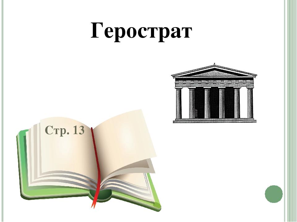 Стр. 13 Герострат