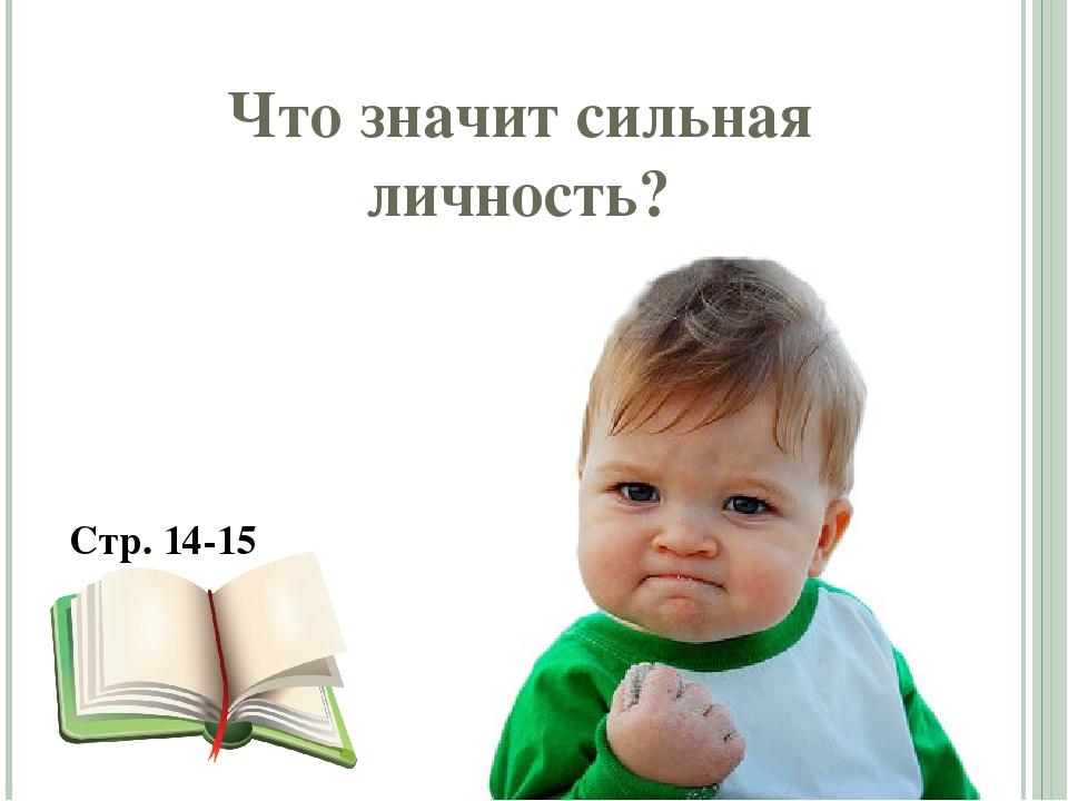 Что значит сильная личность? Стр. 14-15