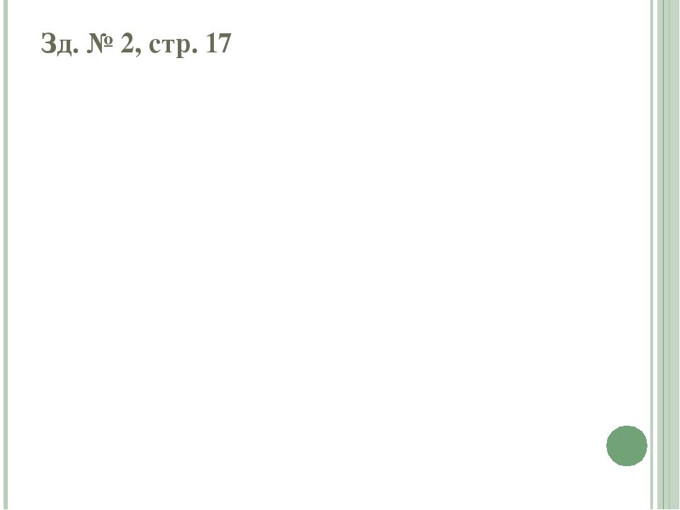 Зд. № 2, стр. 17