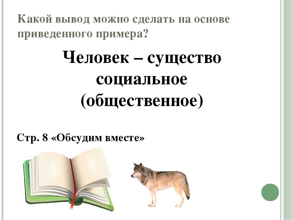 Какой вывод можно сделать на основе приведенного примера? Стр. 8 «Обсудим вме...