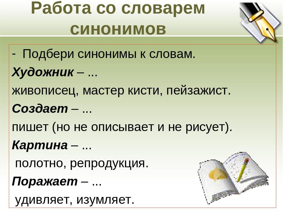 Синонимы к слову открытки, открытка петербурга