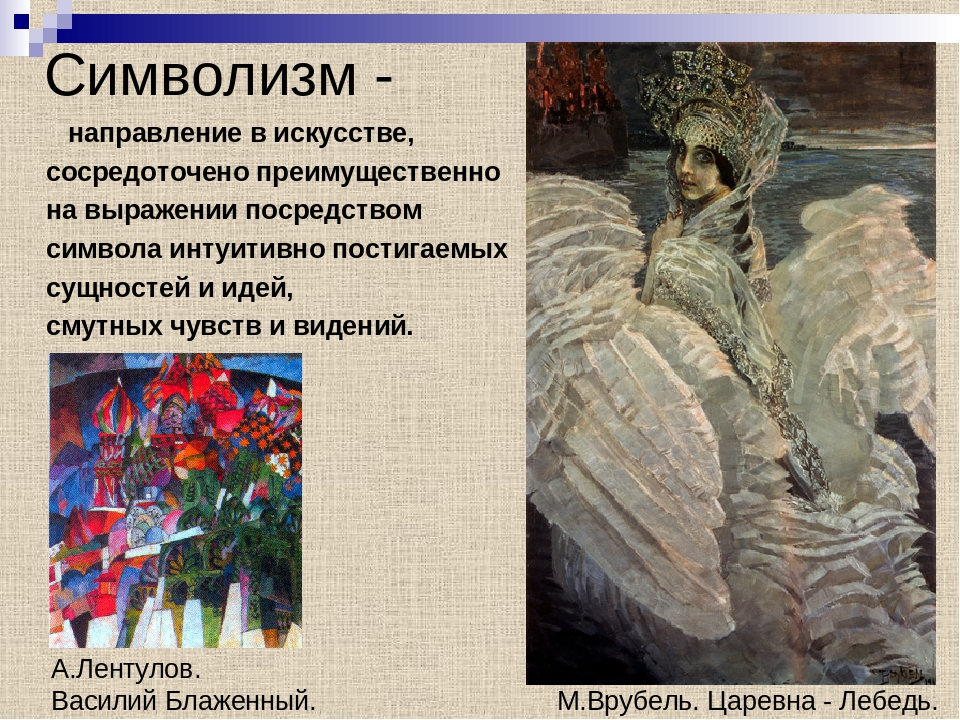 Символизм - направление в искусстве, сосредоточено преимущественно на выражен...