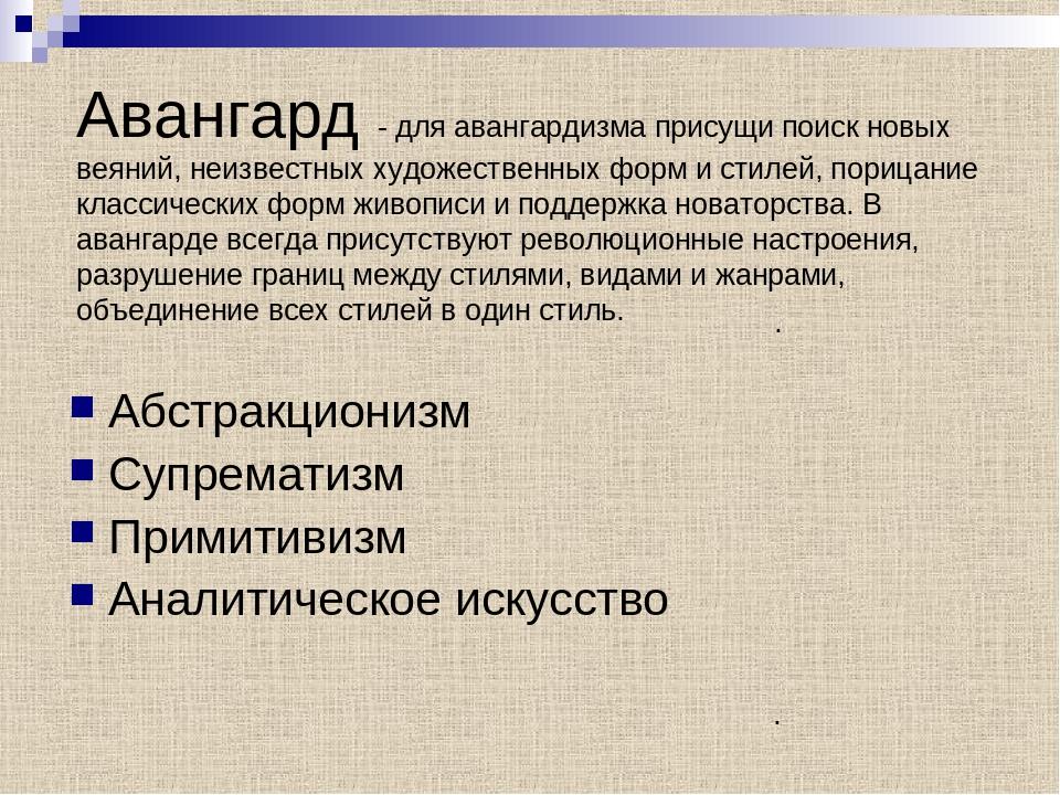 Абстракционизм Супрематизм Примитивизм Аналитическое искусство . . Авангард -...