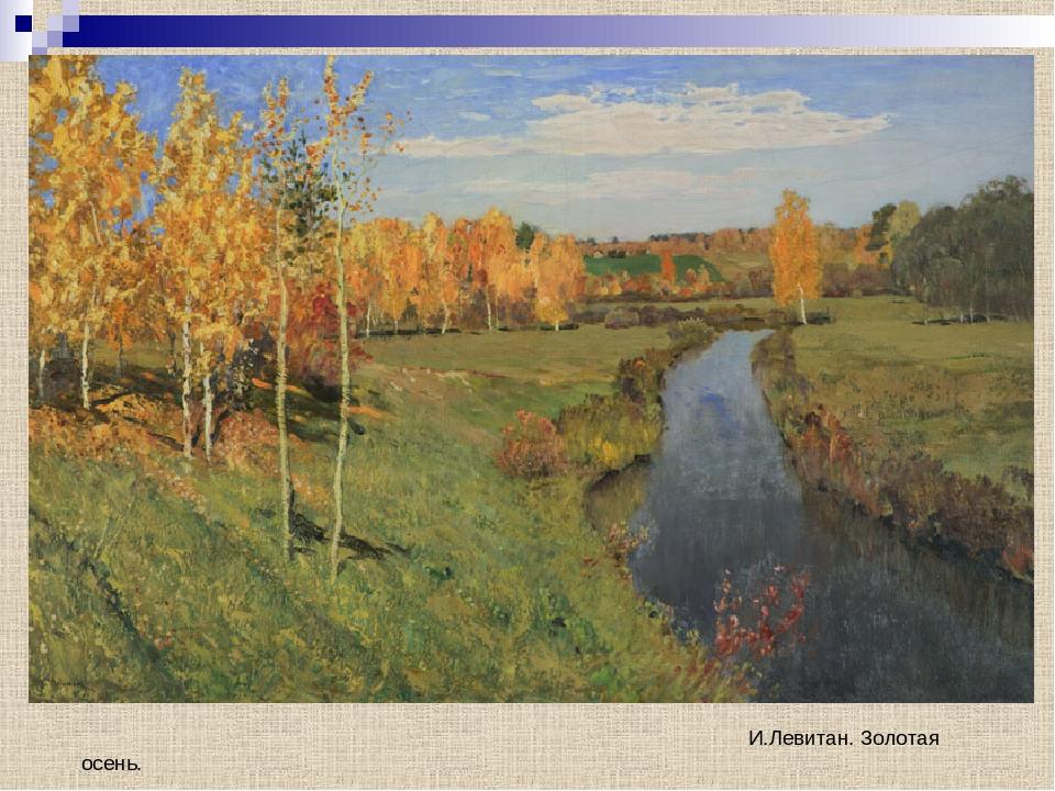 И.Левитан. Золотая осень.