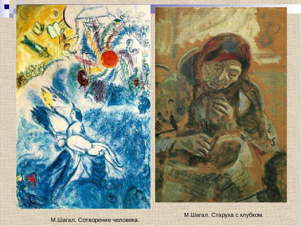 М.Шагал. Сотворение человека. М.Шагал. Старуха с клубком.