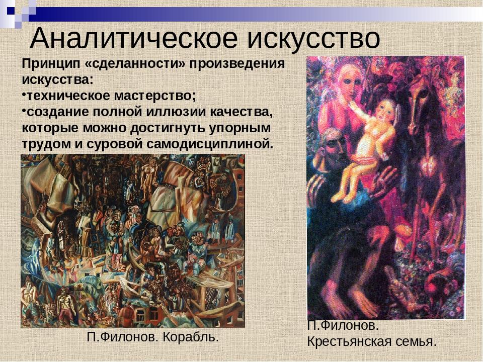 Аналитическое искусство Принцип «сделанности» произведения искусства: техниче...