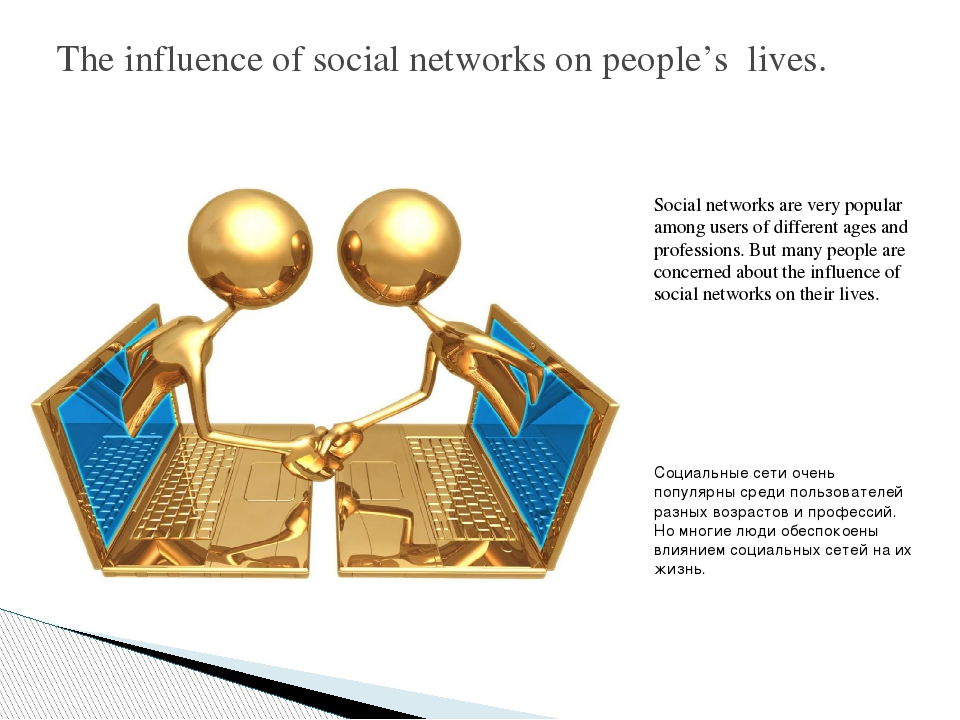 social networking in modern life Before social media, you could argue that the modern world specialized in tearing us apart, in atomizing the relationships that once bound societies together now we've got something that helps.