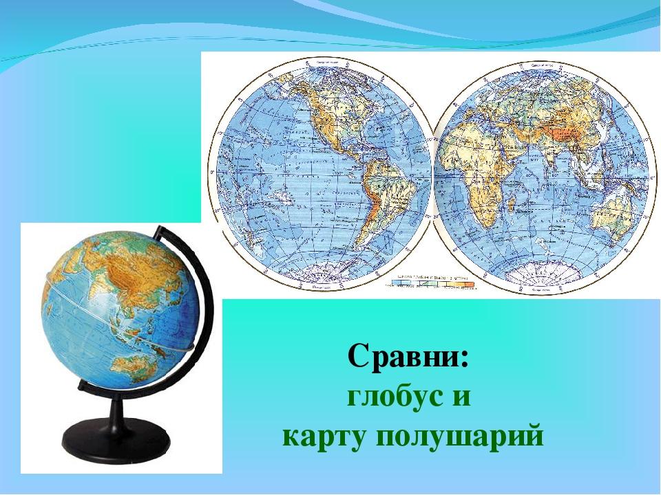 картинка полушарий земли с материками всей