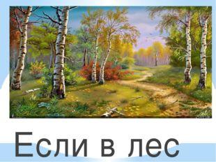 Если в лес пришел гулять, Свежей травки пощипать, Только чур- не забывать….