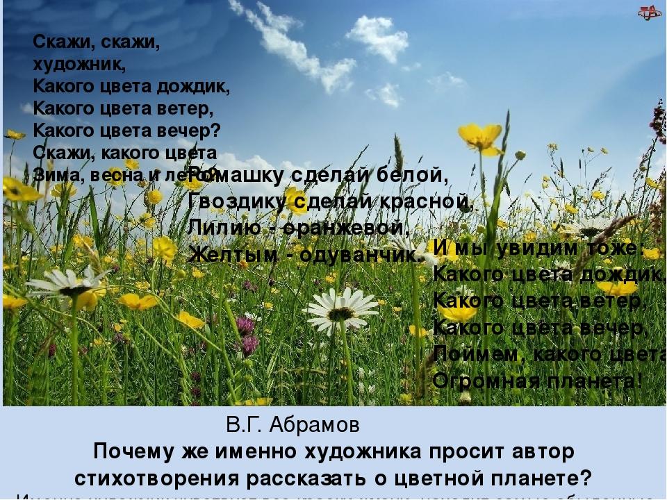 В.Г. Абрамов Почему же именно художника просит автор стихотворения рассказать...